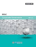 2017 Corporate Governance
